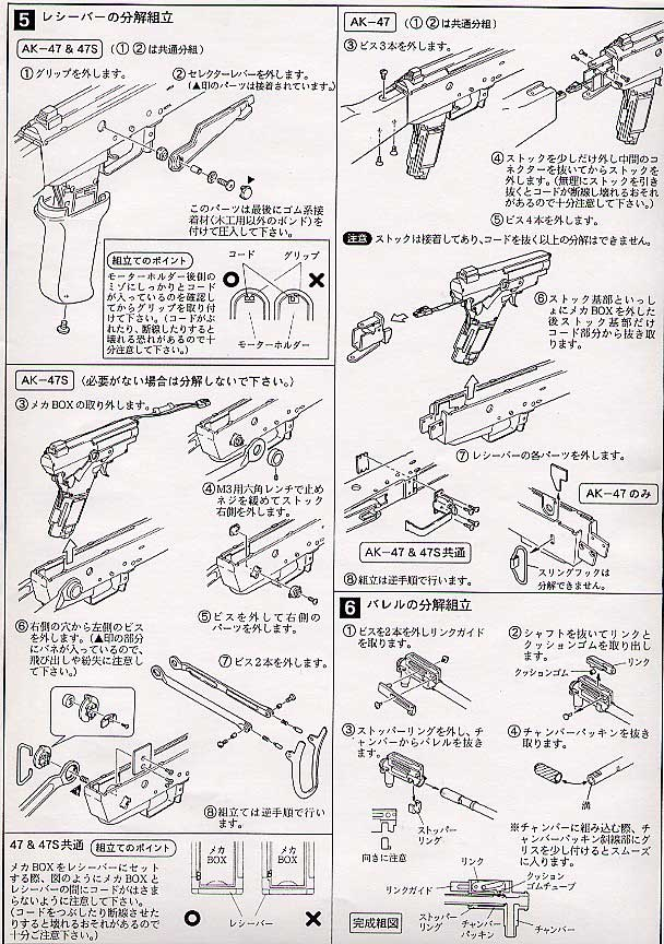 ArniesAirsoft: TM AK47 Technical Manual